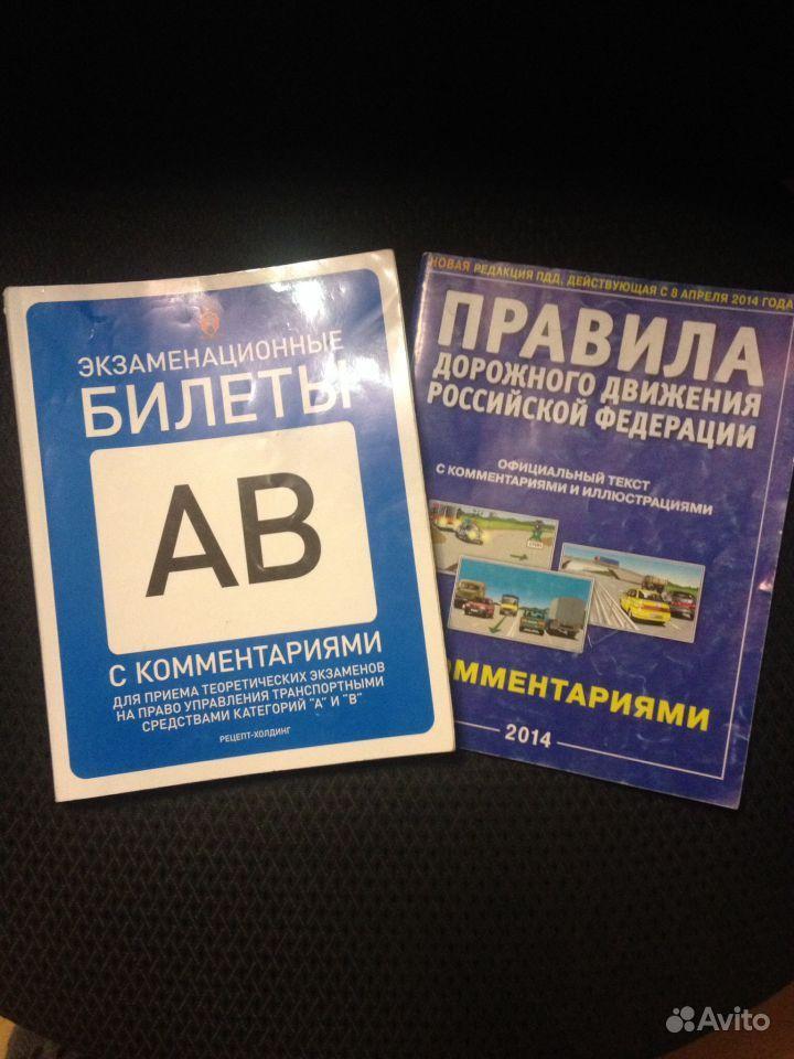 экзаменационные билеты категории ав: