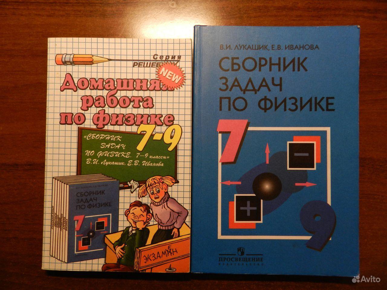 Задачник По Физике В И Лукашик 7-9 Класс Решебник