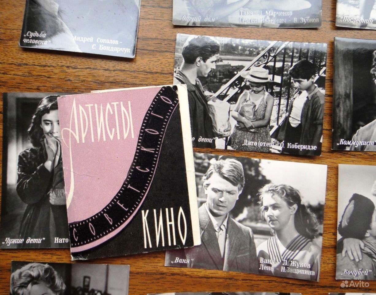 Советские фотографии-открытки артистов, 60-70 гг купить в 8