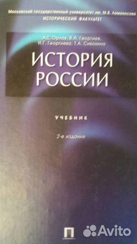 """история россии"""" учебник мгу"""