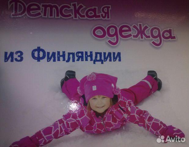 Интернет Магазин Финской Детской Одежды