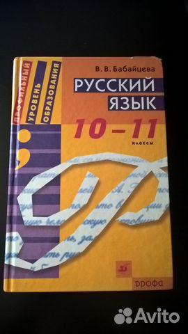 Гдз по русскому 10 класс русский язык бабайцева