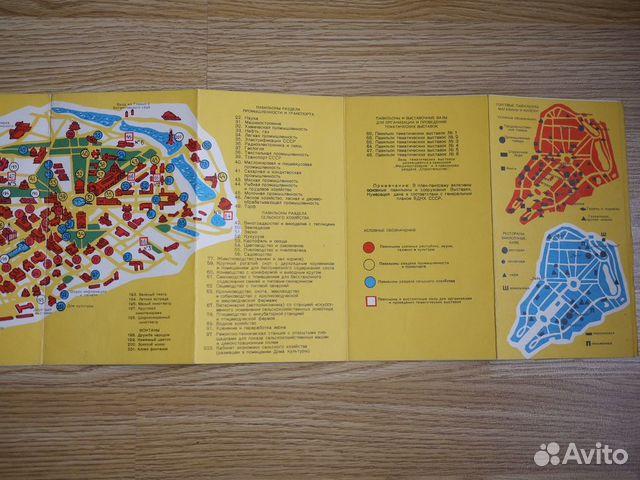 ВДНХ СССР Туристическая Карта