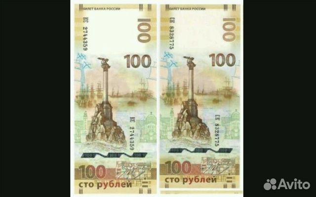 Новые сто рублей 2017 года
