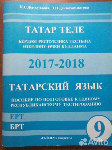 Когда будет огэ по татарскому языку 2018