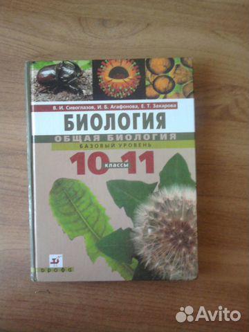 Биология 10 Класс Учебник Балан