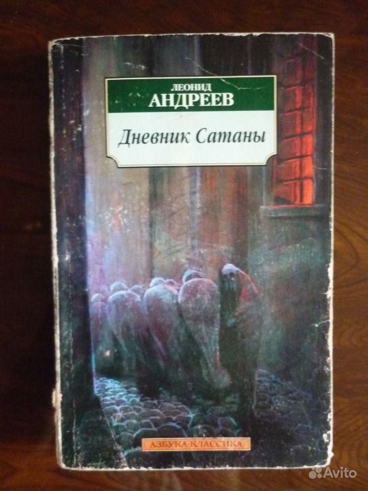 Леонид андреев дневник сатаны скачать fb2