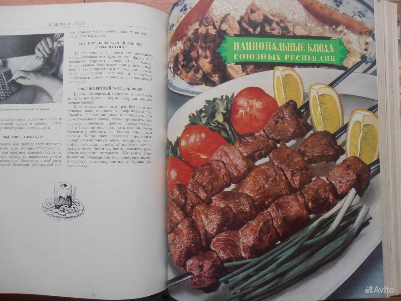 Кулинария 1955