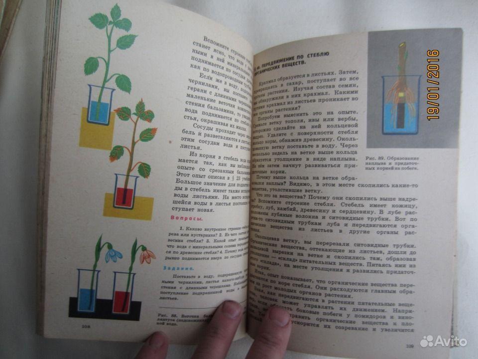 ботаника учебник