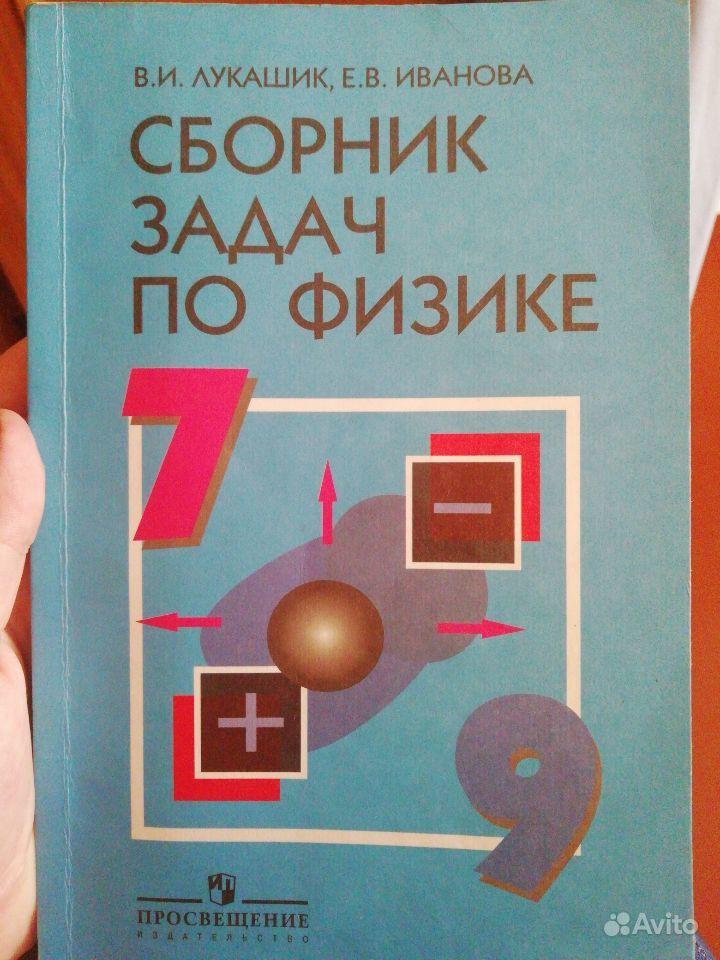 Сборник задач по физике с решениями ответами решение задачу про пружинный маятник