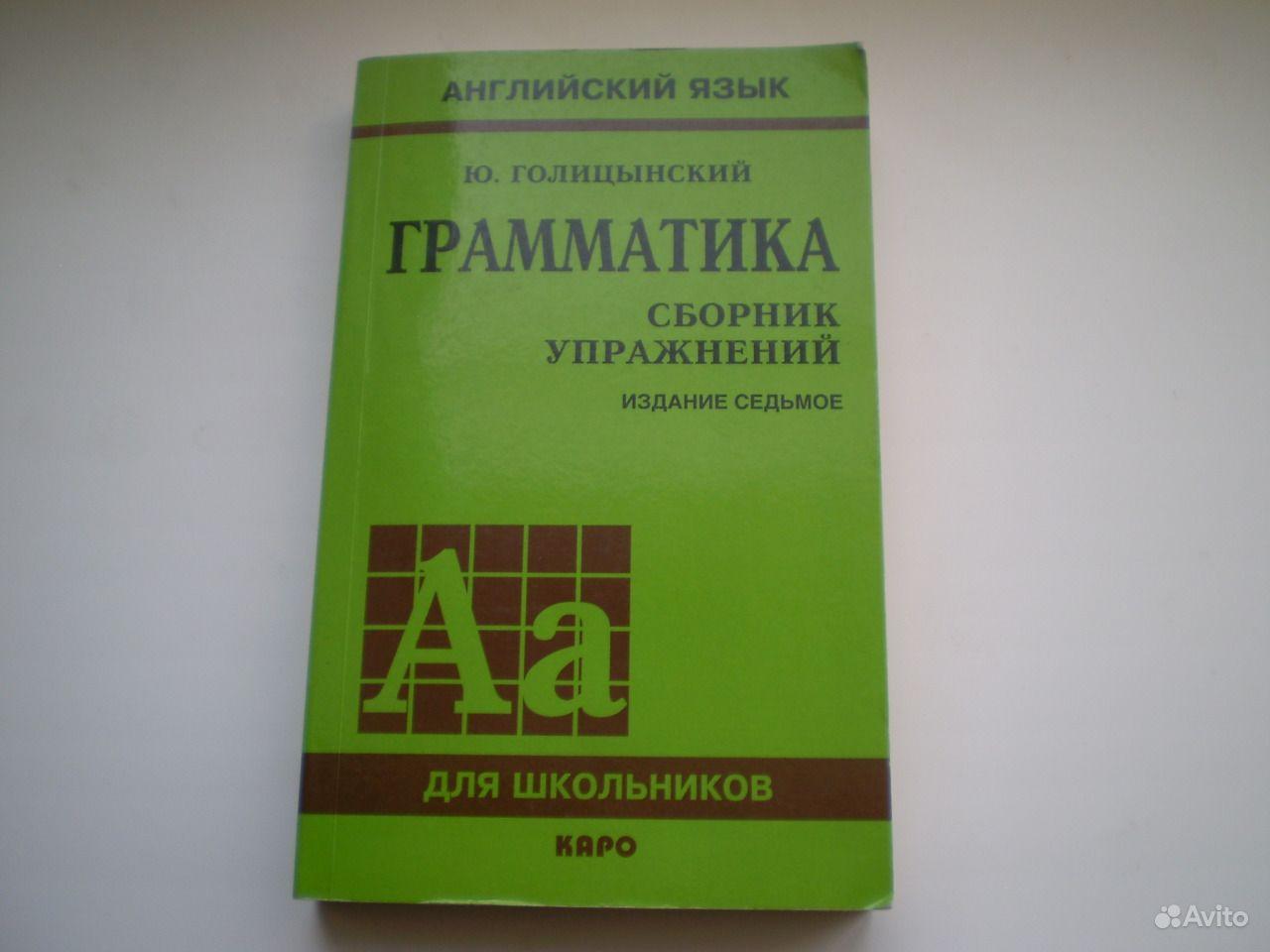 Языка решебник голицынский издание пятое английского грамматика