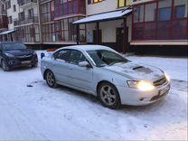 Subaru Legacy, 2003 г., Екатеринбург