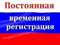 Сделаю временную регистрацию в новомосковске госуслуги временная регистрация сроки