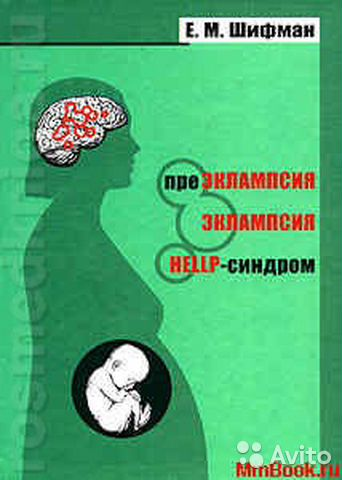 preeclampsia eclampsia hellp syndrome Pre-eclampsia rarely happens before the 20th week of pregnancy if you notice any symptoms of pre-eclampsia  (eclampsia) hellp syndrome.