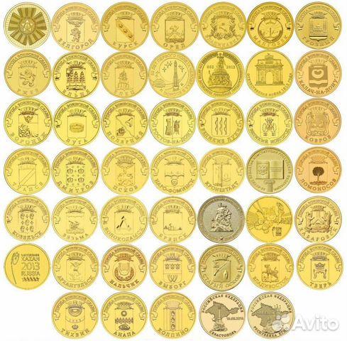 10 рублей юбилейные гвс список дорогих монет