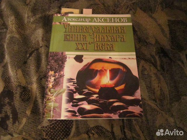 работы александр аксенов универсальная книга знахаря 21 века законом