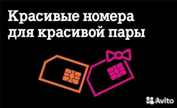 купить красивые номера теле2 москва и московская область должно