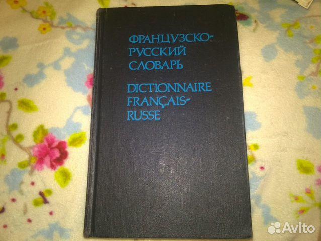 Словарь французско-русский 1991 г. 25 тыс. слов