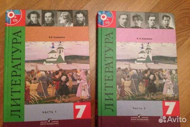 7 класс Литература. Две части Коровина смотреть или скачать онлайн