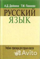 Подготовлю к итоговому сочинению и егэ по русскому
