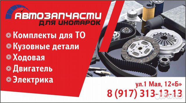авито саратовская область красноармейск автозапчасти страницы военной