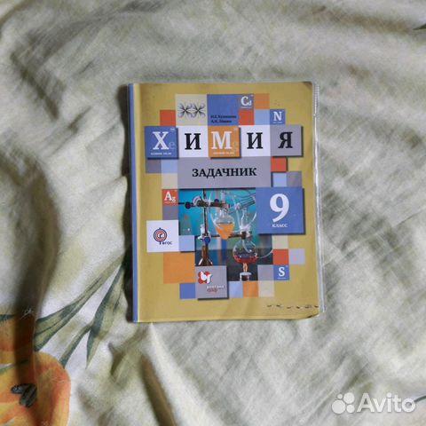 Класс по 9 электронный химии задачник
