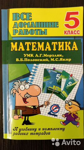 математика тетрадь решебник