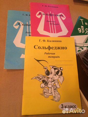 СОЛЬФЕДЖИО КАЛИНИНА 3 КЛАСС РАБОЧАЯ ТЕТРАДЬ СКАЧАТЬ БЕСПЛАТНО