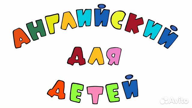 английский язык г иваново