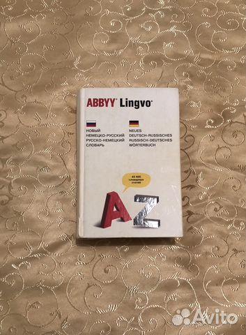 Немецко-русский/русско-немецкий словарь купить 1