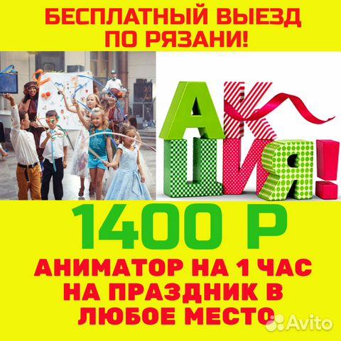 a71ee951f7868 Услуги - Аниматоры Рязань на день рождения ребёнка в Рязанской ...