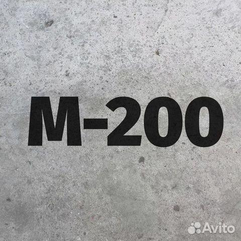 Авито купить бетон 200 нис бетон
