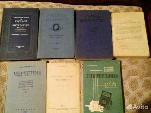Учебники 30-50г  89276014263 купить 1