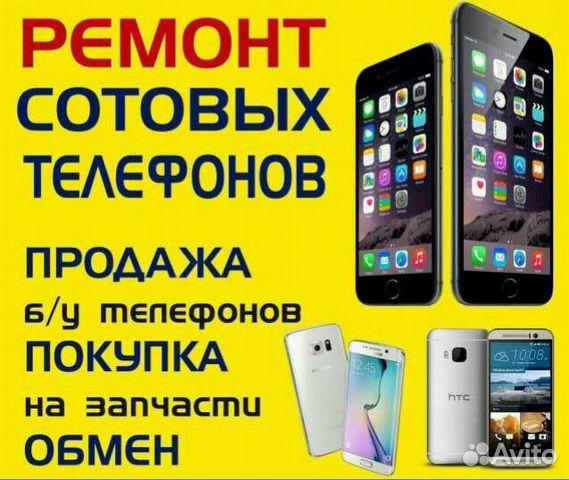 ремонт айфонов октябрьский башкортостан