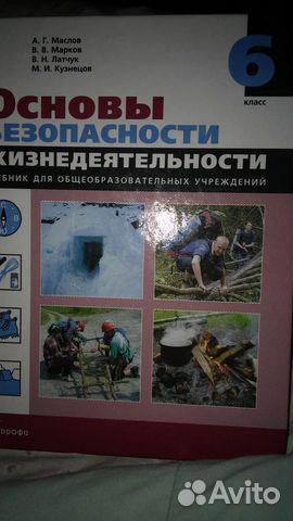 Учебник 89103620109 купить 1