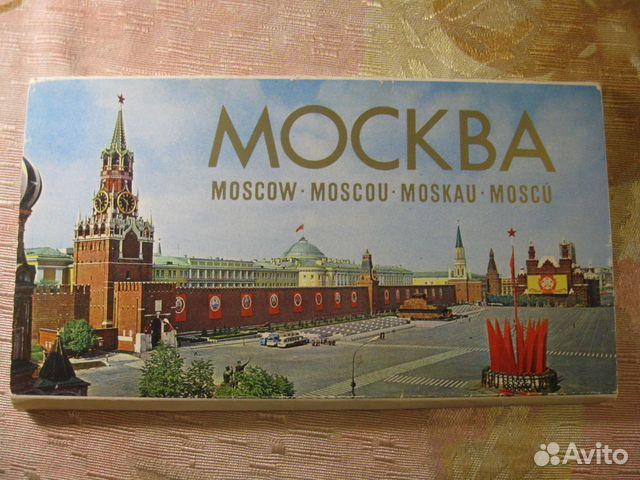 Открытки москва 32