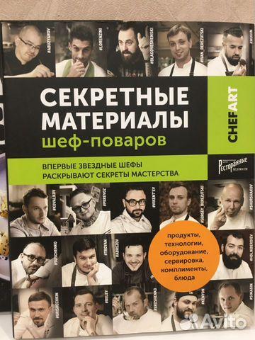 Гастрономические книги для шеф-поваров