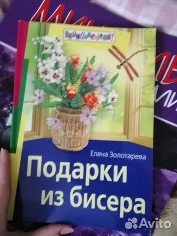 Журнал про бисер и жереал про поделки  89874952218 купить 1