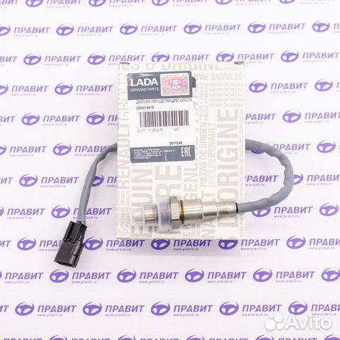 Датчик кислорода LADA Renault Nissan Лямбда-зонд 88004443075 купить 1