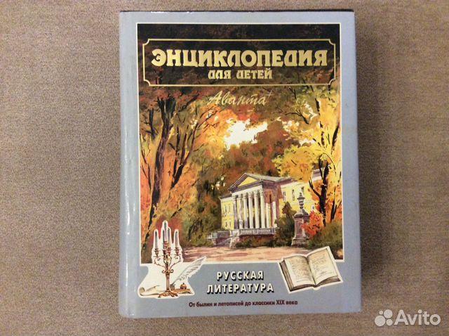 Детская энциклопедия  купить 2