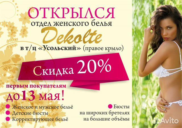 березники магазин женского белья