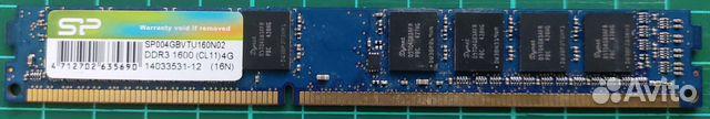 Озу Silicon Power 4Gb DDR3 - 1600  89145481391 купить 1