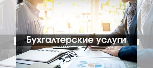 Бухгалтерское обслуживание нижни скачать бланк декларация 3 ндфл 2019