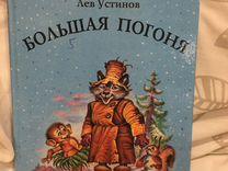 Книга дет. «большая погоня» Лев Устинов