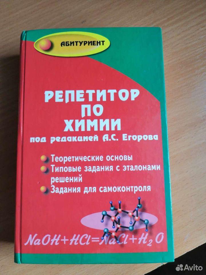 Репетитор по химии под редакцией А. С. Егорова