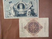 Боны Германия 2 штуки на выбор 20 и 100 марок