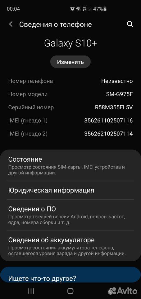 Телефон S10+  89144130452 купить 1