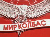 Мир колбас орел бухгалтерия трудовой договор с бухгалтером онлайн