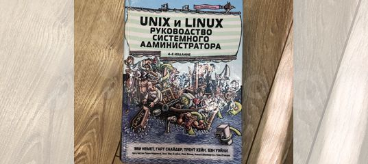 Unix и linux руководство системного администратора купить в Санкт ...