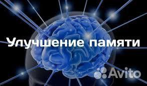 Как тренировать память у детей 7-10 лет Шамиль А  89922163566 купить 1